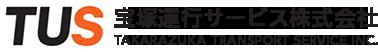 宝塚運行サービス